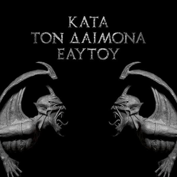 Rotting Christ, bilan album 2013, la grosse radio metal