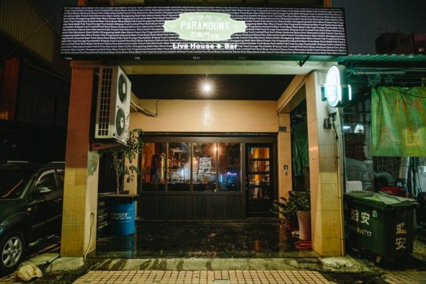 paramount, bar, kaohsiung, taiwan