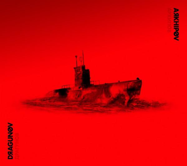 dragunov, arkhipov, 2020, nouvel album, post metal, instrumental